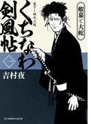 【全1-2セット】くちなわ剣風帖(新時代小説文庫)