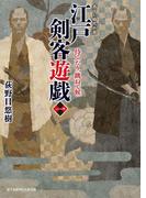 【全1-2セット】江戸剣客遊戯(新時代小説文庫)