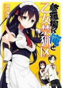 【全1-3セット】修羅場な俺と乙女禁猟区(ファミ通文庫)