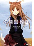 【1-5セット】狼と香辛料(電撃文庫)