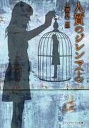 【全1-2セット】人質のジレンマ(メディアワークス文庫)