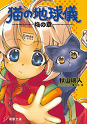 【全1-2セット】猫の地球儀(電撃文庫)
