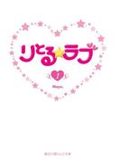 【全1-3セット】りとる☆ラブ(魔法のiらんど文庫)