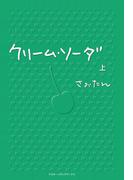 【全1-2セット】クリーム・ソーダ(魔法のiらんど)