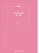 【全1-2セット】女子高生自伝(魔法のiらんど)