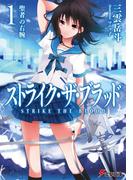 【1-5セット】ストライク・ザ・ブラッド(電撃文庫)