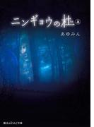 【全1-2セット】ニンギョウの杜(魔法のiらんど文庫)