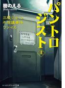 【全1-2セット】パントロジスト(メディアワークス文庫)
