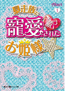 【全1-3セット】暴走族に寵愛されたお姫様☆(魔法のiらんど文庫)