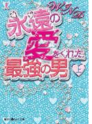 【全1-2セット】WIND 永遠の愛をくれた最強の男(魔法のiらんど文庫)