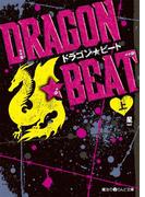 【全1-2セット】DRAGON☆BEAT(魔法のiらんど文庫)