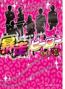 【全1-3セット】暴走ヒーロー(魔法のiらんど文庫)