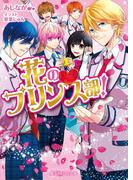 【全1-2セット】花のプリンス部!(魔法のiらんど文庫)