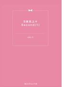 【全1-3セット】S彼氏上々Second(魔法のiらんど文庫)