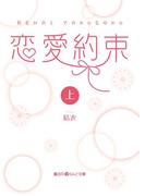 【全1-2セット】恋愛約束(魔法のiらんど文庫)