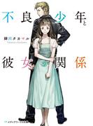 【全1-2セット】不良少年と彼女の関係(メディアワークス文庫)