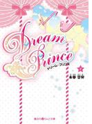 【全1-3セット】Dream Prince(魔法のiらんど文庫)