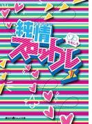 【全1-4セット】純情スロットル(魔法のiらんど文庫)