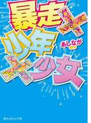 【全1-2セット】暴走×少年×少女(魔法のiらんど文庫)