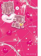 【全1-2セット】激恋(魔法のiらんど)