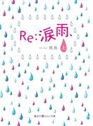 【全1-2セット】Re:涙雨、(魔法のiらんど文庫)