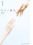【1-5セット】キミノ名ヲ。(魔法のiらんど)