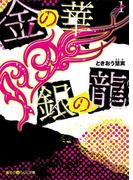 【全1-3セット】金の華 銀の龍(魔法のiらんど文庫)