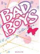 【全1-2セット】BAD BOYS(魔法のiらんど文庫)
