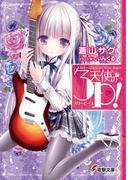 【全1-10セット】天使の3P!(電撃文庫)