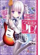 【全1-8セット】天使の3P!(電撃文庫)