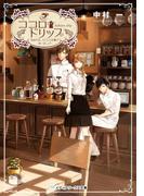 【全1-3セット】ココロ・ドリップ(メディアワークス文庫)