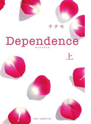 【全1-2セット】Dependence(魔法のiらんど)