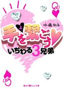 【全1-2セット】手を繋ごう いぢわる3兄弟(魔法のiらんど文庫)