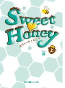 【全1-2セット】Sweet Honey(魔法のiらんど文庫)