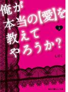 【全1-2セット】俺が本当の【愛】を教えてやろうか?(魔法のiらんど文庫)