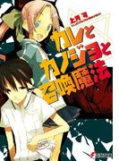 【1-5セット】カレとカノジョと召喚魔法(電撃文庫)