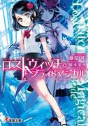 【全1-2セット】ロストウィッチ・ブライドマジカル(電撃文庫)