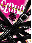 【全1-3セット】CLOUD─裂鬼15代目総長─(魔法のiらんど文庫)