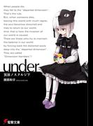 【全1-2セット】under(電撃文庫)
