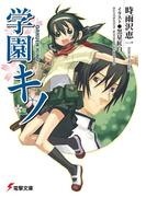 【全1-5セット】学園キノ(電撃文庫)