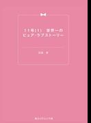 【全1-3セット】11号(魔法のiらんど文庫)