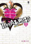 【全1-2セット】ROYAL WOLF(魔法のiらんど文庫)