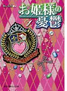 【全1-8セット】お姫様の憂鬱(魔法のiらんど文庫)