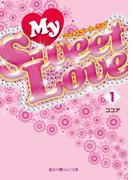 【全1-3セット】My Sweet Love(魔法のiらんど文庫)