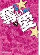 【全1-2セット】奪い★愛★(魔法のiらんど文庫)