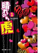 【全1-3セット】晴れのち虎(魔法のiらんど文庫)