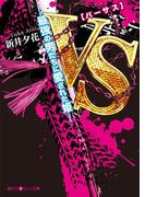 【全1-2セット】VS―最強の男たちに愛された姫―(魔法のiらんど文庫)