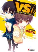 【全1-3セット】VS!!(電撃文庫)