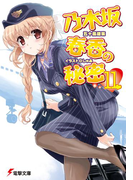 【11-15セット】乃木坂春香の秘密(電撃文庫)