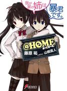 【全1-3セット】@HOME(電撃文庫)
